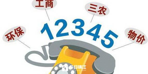 """镇江73条热线电话""""汇总""""!新12345平台10月1日正式运行!"""