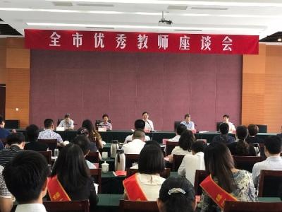 惠建林在全市优秀教师座谈会上要求  办人民满意教育  为学生成长引路
