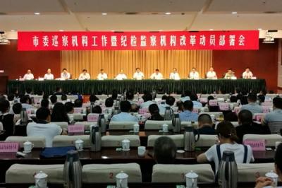 丹阳市委4个巡察组和市纪委12个派驻纪检组已准备就绪!