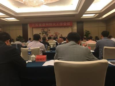 全省森林防火工作会议在镇江召开