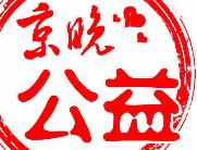 京江晚报年末慈善暖心行动如约再至,盼您再为贫困学子送书香