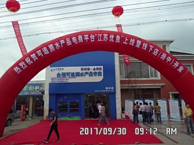 我省首家可追溯水产品电商平台实体店在扬中开业