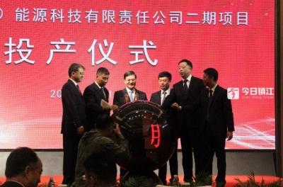 发展和服务实体经济 镇江新区新能源产业领域又结硕果
