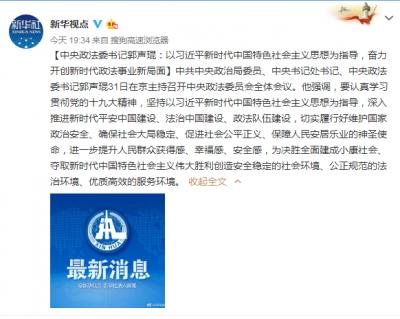 中央政法委书记郭声琨:以习近平新时代中国特色社会主义思想为指导,奋力开创新时代政法事业新局面