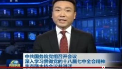 中共国务院党组召开会议 李克强主持并讲话