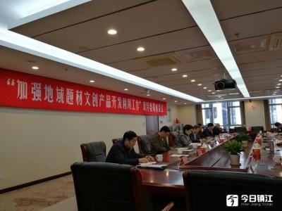 """为文创产品烙上""""镇江印""""  政协委员把脉做大镇江文创产业"""