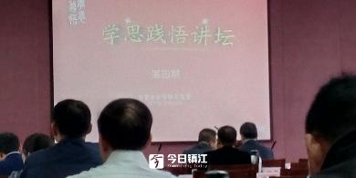 """市委办举办第四期""""学思践悟""""讲坛"""