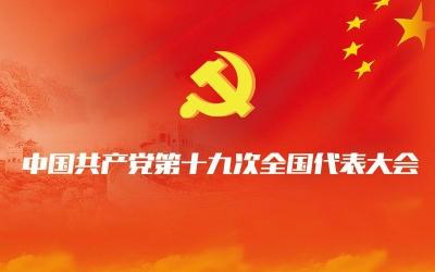 正直播 | 中国共产党第十九次全国代表大会开幕