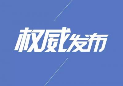 两天七省市省级党委书记调整 交接时省委书记说了啥?