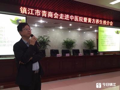 镇江市青商会走进中医院 名中医支招让事业与健康共成长