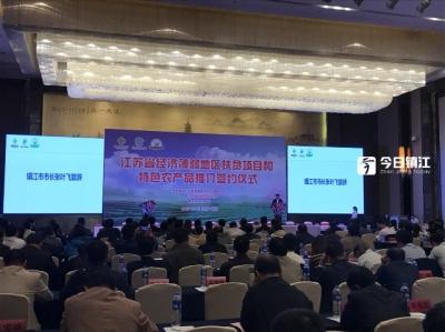 江苏省经薄地区扶贫项目 和特色农产品推介签约仪式举行