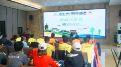 跑团开party 镇江国际马拉松跑团交流会在新区举行