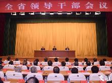 我省召开全省领导干部会议 齐玉宣布中央决定 娄勤俭任江苏省委书记