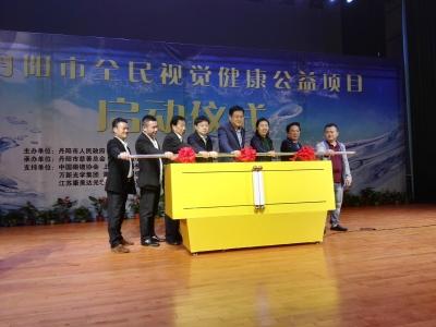 整理视力信息大数据  丹阳举行全民视觉健康公益项目