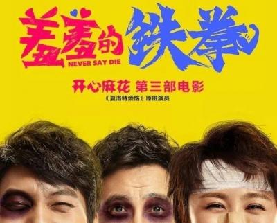 9月份镇江电影票房同比增长31.50% 《羞羞的铁拳》开门红