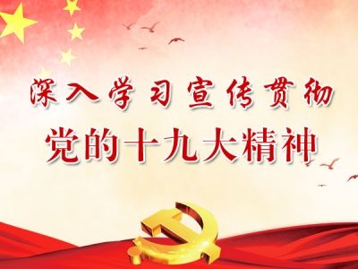 镇江市委十九大精神宣讲团专场报告会举行