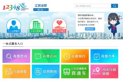 12348镇江法网2.0智慧版今起试运行