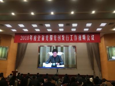 2018年度全省党报党刊发行工作视频会议召开