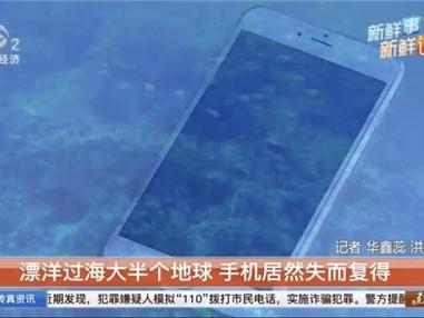 蜜月夫妻手机掉美国海底  漂洋过海竟失而复得