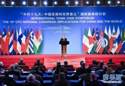 中国共产党为什么能?听听31国专家学者怎么评价十九大
