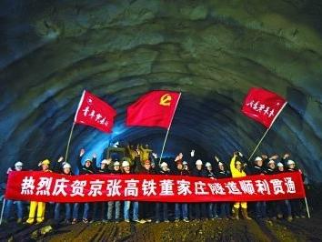 京张高铁首条隧道全线贯通  计划2019年实现通车