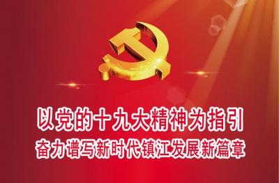 H5 | 惠建林在中共镇江市委七届五次全会上的报告