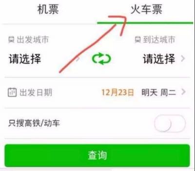 11月23日起购买火车票可微信支付