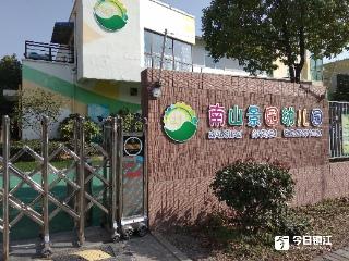 镇江南山景园幼儿园教师拽扯女童头发 润州区教育局局长回应会调查
