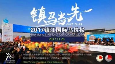 2017镇江国际马拉松两场狂欢盛宴重磅出击