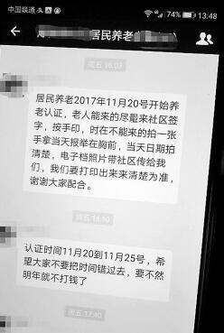 郑州多地养老保险认证要求老人举报纸拍照 证明活着