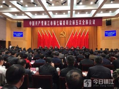 中共镇江市委七届五次全会举行  市委常委会主持会议,惠建林作报告