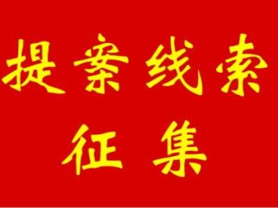 即日起,镇江市政协公开征集提案线索