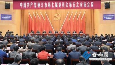 中共镇江市委七届五次全会举行