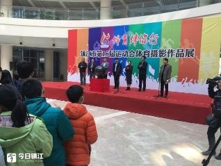 镇江市第15届运动会体育摄影作品展开幕
