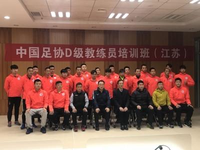江苏省2017年第十四期中国足协D级教练员培训班在镇江开班