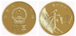 央行定于12月13日发行2.5亿枚5元面额纪念币