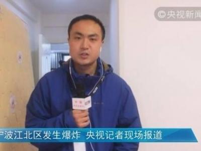 宁波江北爆炸原点已找到 爆炸之前是一个厕所