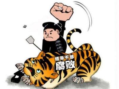中纪委再打虎  辽宁落马老虎数量赶上第一名