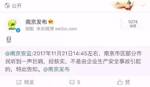 """不明巨响惊了朋友圈 南京全城""""缉凶"""""""