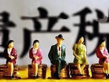 财政部:从未发布遗产税相关条例或条例草