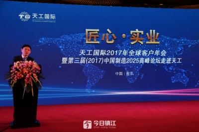 第三届(2017)中国制造2025高峰论坛走进天工国际