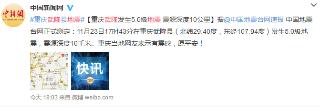 重庆武隆发生5.0级地震  已启动二级应急响应