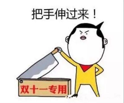 """""""双十一""""镇江人消费6.048亿元 同比增长40%""""剁手""""最多的还是年轻女性"""
