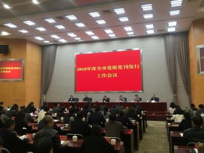 2018年度全市党报党刊发行工作会议召开  惠建林作出批示