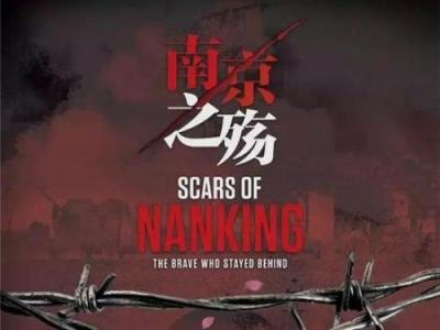 南京大屠杀纪录片美国首播  每个细节都有史实依据