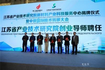 聘请8位创业导师!江苏省新材料产业科技服务中心今在镇江揭牌