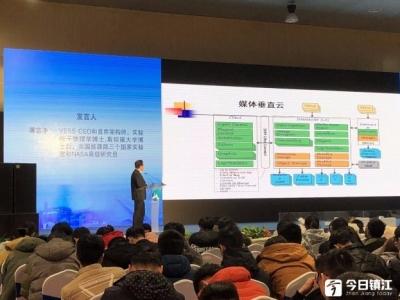 人工智能、新材料、人力资源  在镇江开幕的这三场高端论坛传递行业前沿信息