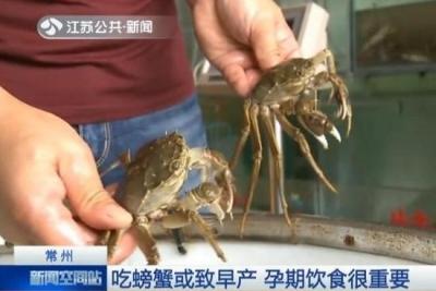 太馋影响下一代:苏州一孕妇贪吃螃蟹  生下两斤重的早产儿