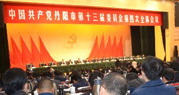 中共丹阳市委十三届四次全会举行