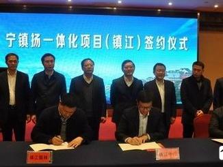 句容S6轨道交通等3项目集中与中国银行签约
